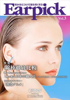 EarPick03_Cover.jpg