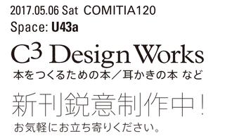 comitia120_cm01.png